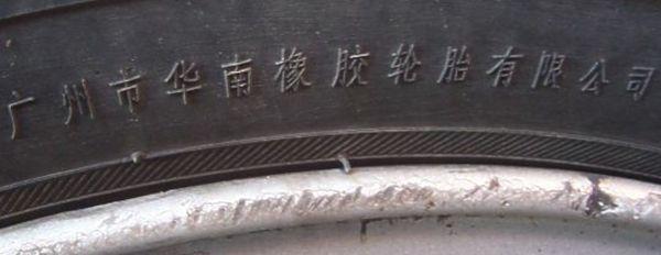 Pirelli-cinese